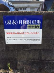 image1.JPG森永駐車場空表示